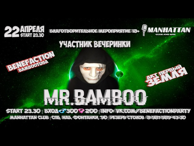 Mr Bamboo _ Benefaction Земля Promo
