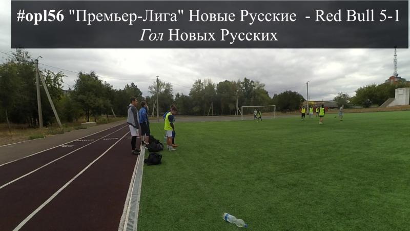 Голы Летний сезон Премьер Лиги Новые Русские Red Bull 5 1
