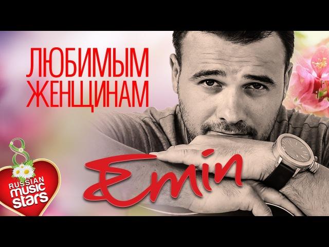 Emin Любимым Женщинам ❤ Красивые Песни О Любви ❤