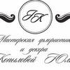 JK мастерская флористики и декора Копыловой Юлии