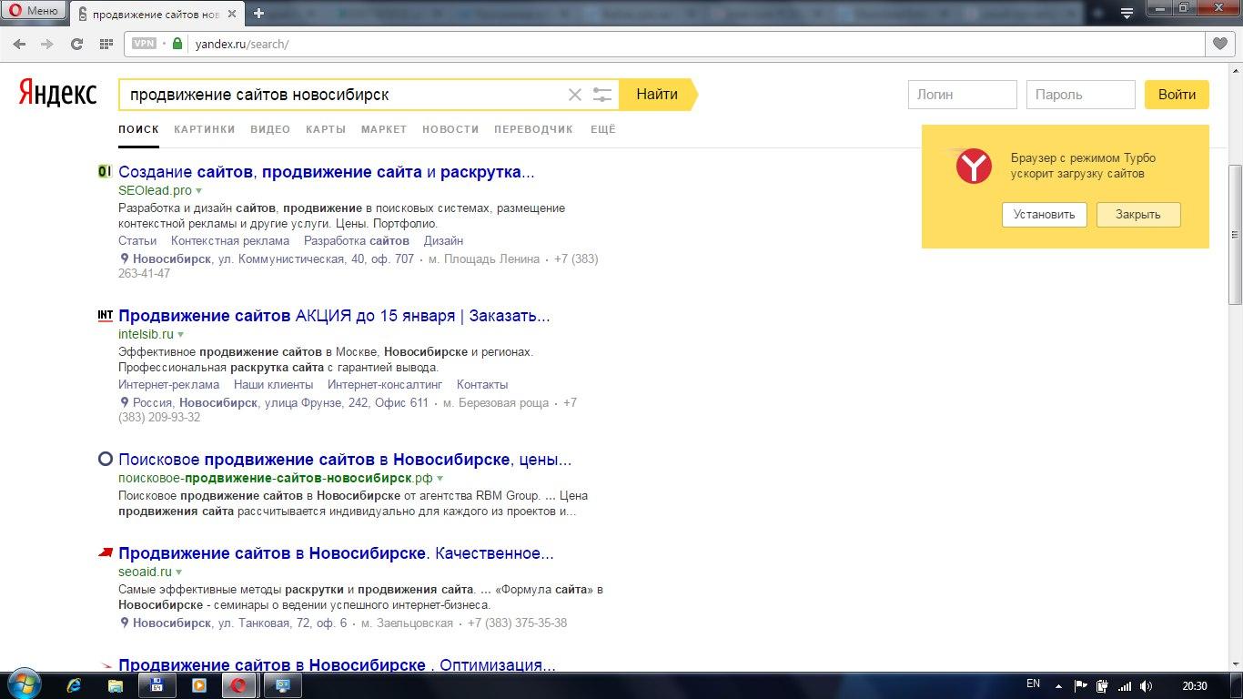 Продвижение сайта в новосибирске цена яндекс компания посад сайт
