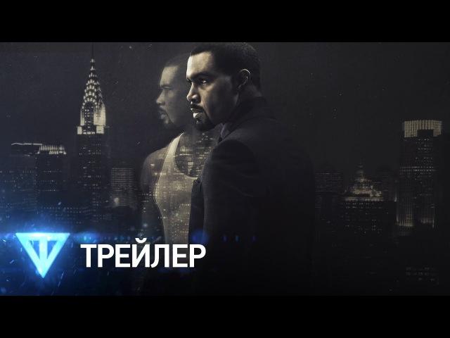 Власть в ночном городе / Power – Русский трейлер (1 сезон)