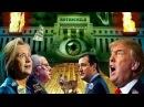OTKRIVENE JEZIVE INFORMACIJE - Tajni planovi najmoćnije banke na svetu!