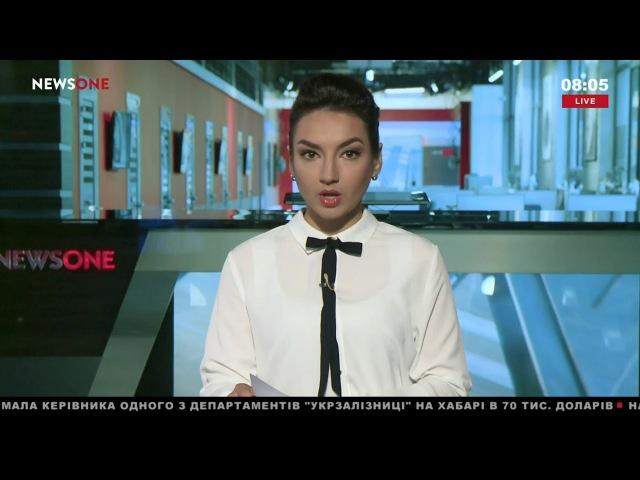 Новости на NewsOne. Выпуск от 08:00 14.09.17