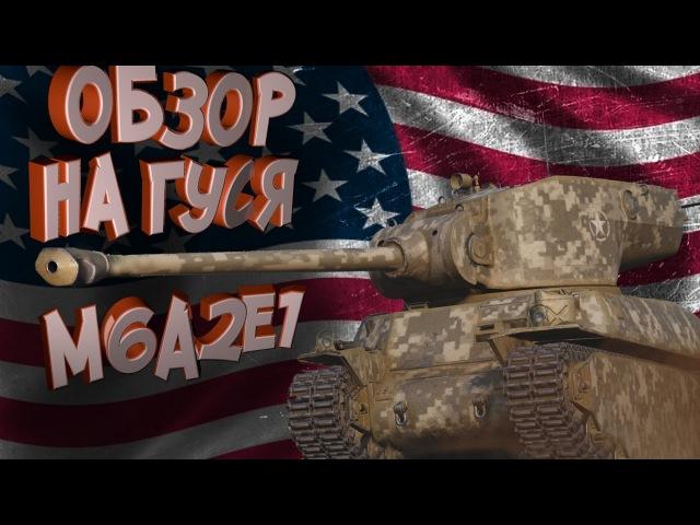 Wot Blitz Обзор на M6A2E1 ГУСЬ 7 уровня