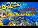 Стикизы-прилипалы Подводный мирStikeez-Remora Underwater world