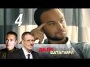 Дело Батагами Цыганка 4 серия 2014 Боевик @ Русские сериалы