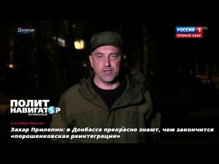 Захар Прилепин - в Донбассе прекрасно знают, чем закончится порошенковская реин ...