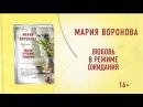 Новый роман Марии Вороновой «Любовь в режиме ожидания»