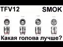Необслужка SMOK TFV12 Cloud Beast King какая голова лучше V12 T12 V12 T6 V12 X4 или V12 Q4
