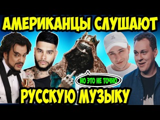 Американцы Слушают Русскую Музыку #18 КИРКОРОВ, ТИМАТИ, BIG RUSSIAN BOSS, ДЖАРАХОВ, ХОВАН, NIKELLE