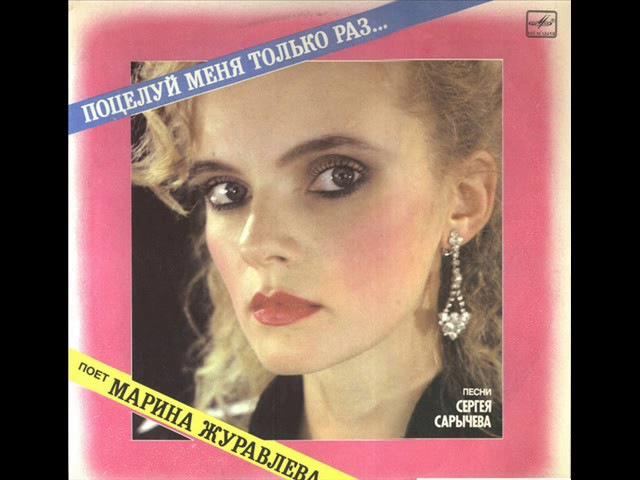 Марина Журавлёва Поцелуй меня только раз Магнитоальбом 1989 год Marina Juravlyova