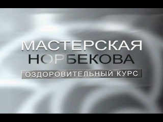 Мастерская Норбекова. Оздоровительный курс. Выпуск 7