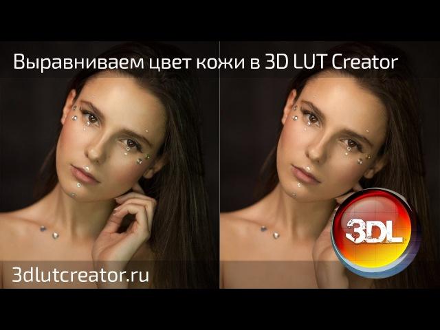Выравниваем цвет кожи в 3D LUT Creator