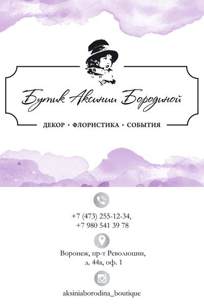 Аксиния Бородина