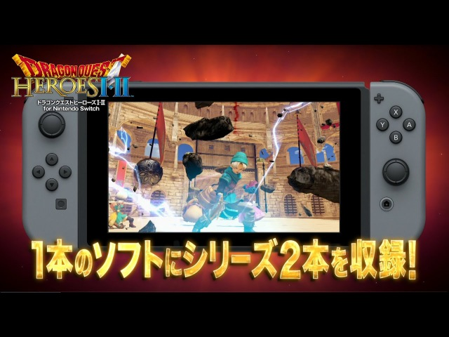 『ドラゴンクエストヒーローズI・II for Nintendo Switch』プロモーション映像