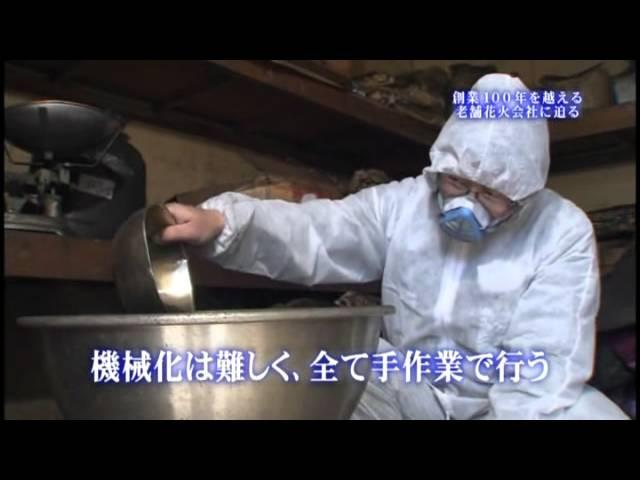 情熱企業~創業百年 老舗の花火会社に迫る~:牛尾煙火製造所