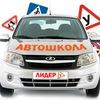 """Автошкола """"Лидер"""" город Прокопьевск"""