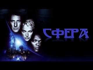 "Фильм ""Сфера""_1998 (фантастика, триллер)."