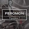 Feromon Lounge Кальянная в СПб