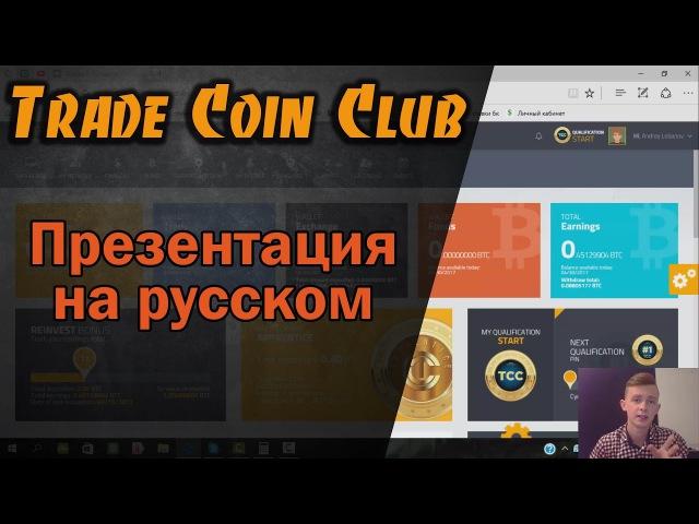 Trade Coin Club презентация