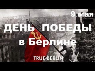 TRUE BERLIN День Победы 9 мая 2017 в Берлине