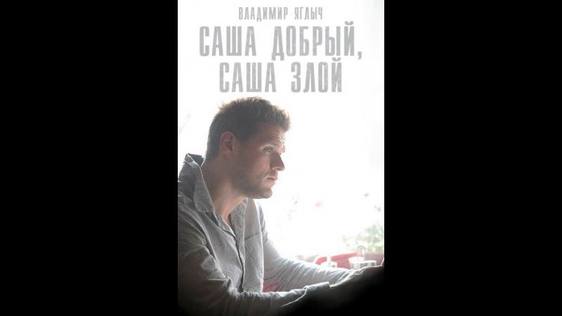 Саша добрый Саша злой Серия 15