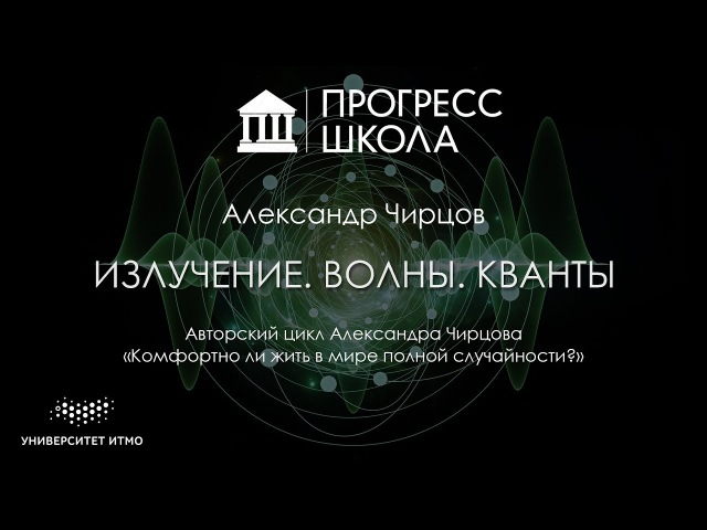 Александр Чирцов Излучение Волны Кванты