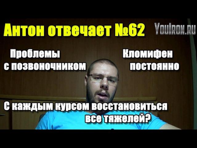 Антон Отвечает №62 КЛОМИФЕН ПОСТОЯННО ПРОБЛЕМЫ С ПОЗВОНОЧНИКОМ