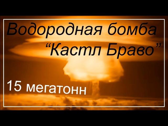 Водородная Бомба Кастл Браво 15 мегатонн обзор