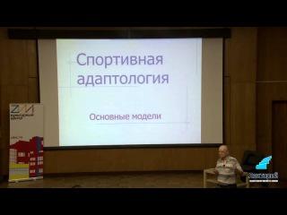 Селуянов Виктор   лекция