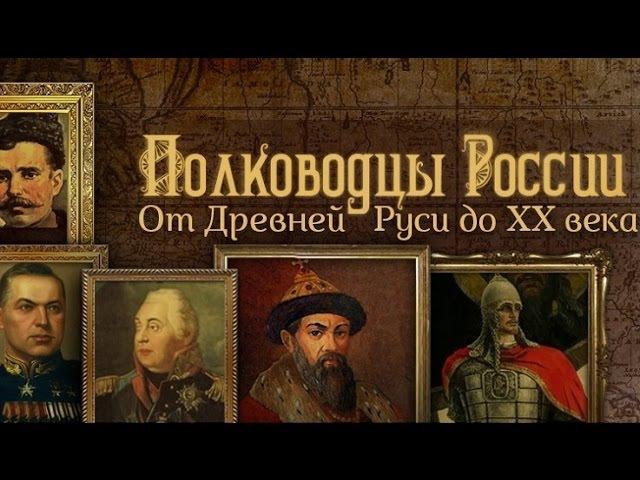 Федор Ушаков Полководцы России От Древней Руси до ХХ века
