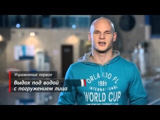 Как правильно дышать во время плавания  Школа плавания Евгения Коротышкина 2