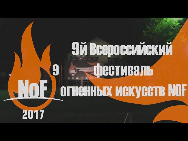 NoF 2017 Соло 6