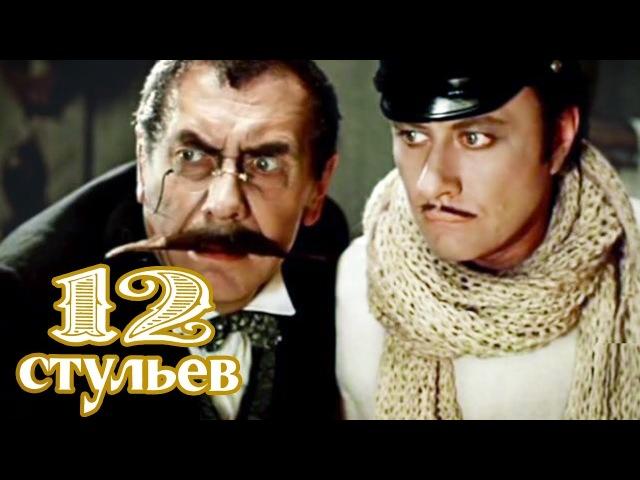 12 стульев 2 серия Марк Захаров 1976