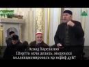 Асвад Хариханов - Шортта ахча далахь, машенаш оьцуш уьш коллекционировать йар исраф дуй?