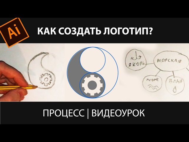Как создать логотип? Видеоурок
