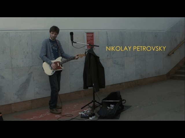 Nikolay Petrovsky About a Girl All Apologies Heart Shaped Box