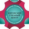 """ЧОУ ДПО """"Кировский учебный центр"""""""