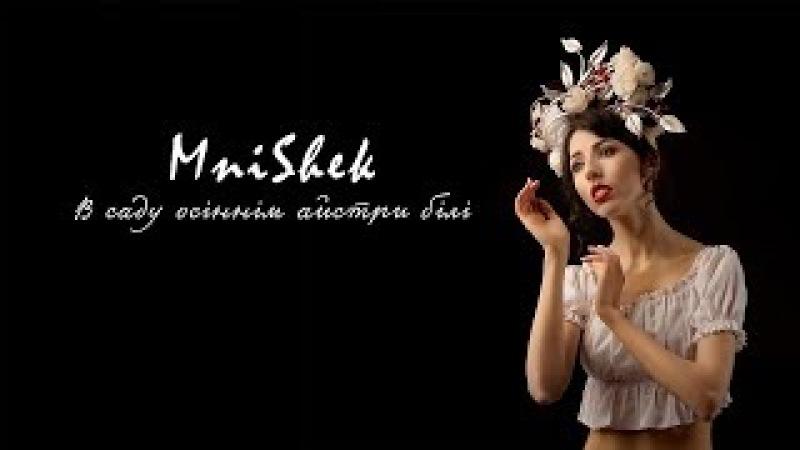 MniShek В саду осіннім айстри білі Official Lyric Video смотреть онлайн без регистрации