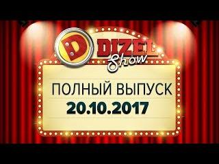 Дизель Шоу - 34 новый выпуск от  - самые смешные приколы | ЮМОР ICTV