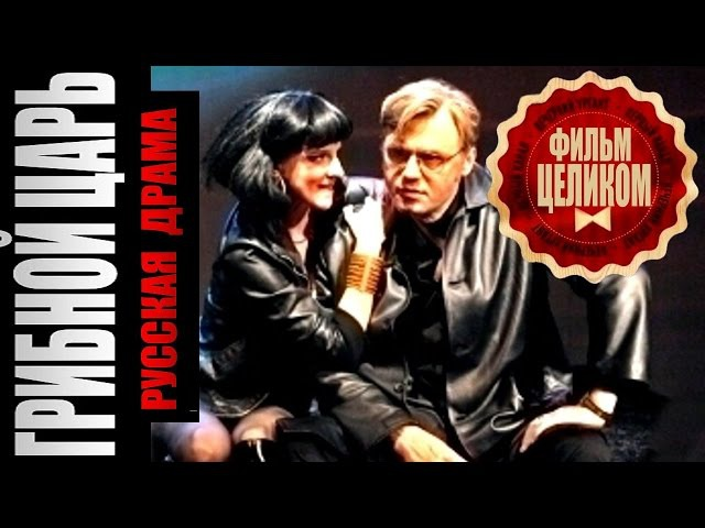 Грибной царь 2014 4 часовая драма детектив фильм сериал