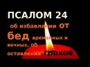 Об избавлении от бед временных и вечных об оставлении грехов ПСАЛОМ 24
