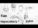 как рисовать руки