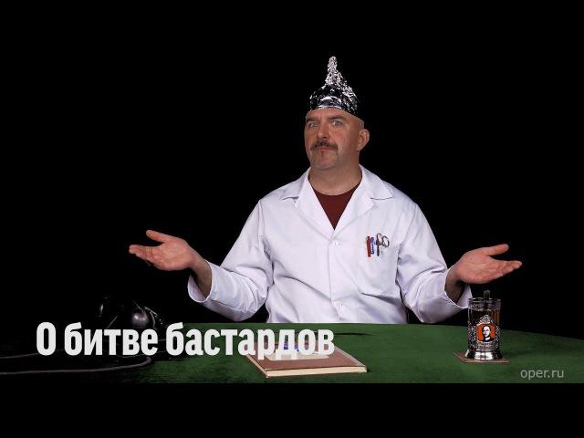 Разбор Битвы Бастардов Клим Жуков про Игру Престолов