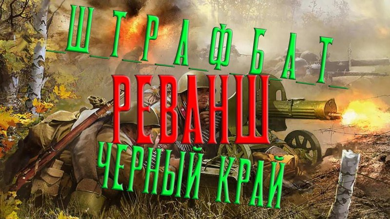 Warface РЕВАНШ с ЧерныйКрай