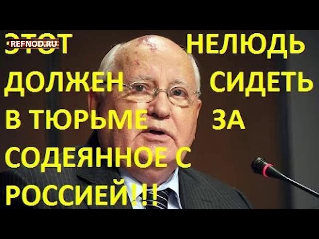 Такого предательства история не знает Горбачева под суд Акция НОД 3 03 18