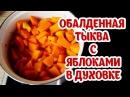 Блюда из тыквы Тыква с яблоками запеченная в духовке Рецепты от бабушки