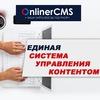 Мультисайтовая CMS | OnlinerCMS