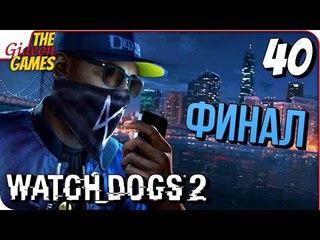 WATCH DOGS 2: БЕЗ КОМПРОМИССОВ ➤ Прохождение #40 ➤ 6p@TBa [финал]